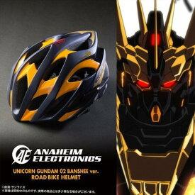 AvanGarage(アバンギャレージ) ANAHEIM ELECTRONICS社製 ヘルメット BANSHEE ver.