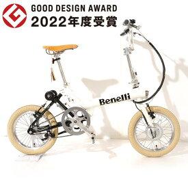 benelli(ベネリ)mini Fold 16 Classic ビアンコ・ラッテ 折りたたみ電動アシスト自転車