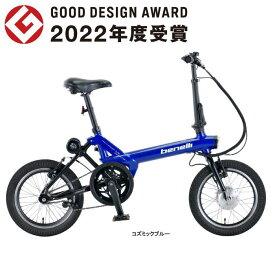benelli(ベネリ)MINI FOLD 16 popular コズミックブルー折りたたみ電動アシスト自転車