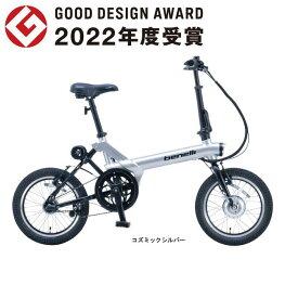 benelli(ベネリ)MINI FOLD 16 popular プラス コズミックシルバー折りたたみ電動アシスト自転車