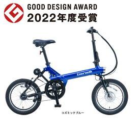 benelli(ベネリ)MINI FOLD 16 popular プラス コズミックブルー折りたたみ電動アシスト自転車