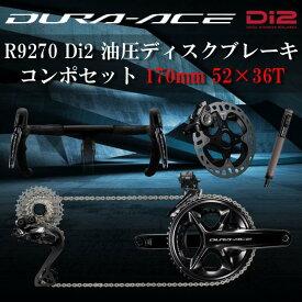 SHIMANO (シマノ) DURA-ACE デュラエース R9270 Di2 コンポセット 油圧ディスクブレーキ 170mm 52x36T【10月下旬より順次入荷予定】