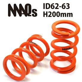 ID62-ID63 H200mm 4K〜16K MAQS 2本セット 送料無料 直巻スプリング 直巻バネ 車高調