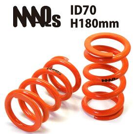 ID70 H180mm 4K〜20K MAQS 2本セット 送料無料 直巻スプリング 直巻バネ 車高調
