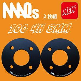 スペーサー 100 4H 8mm MAQs ホイール用 アルミ製 単穴 2枚 マックス 軽自動車などに