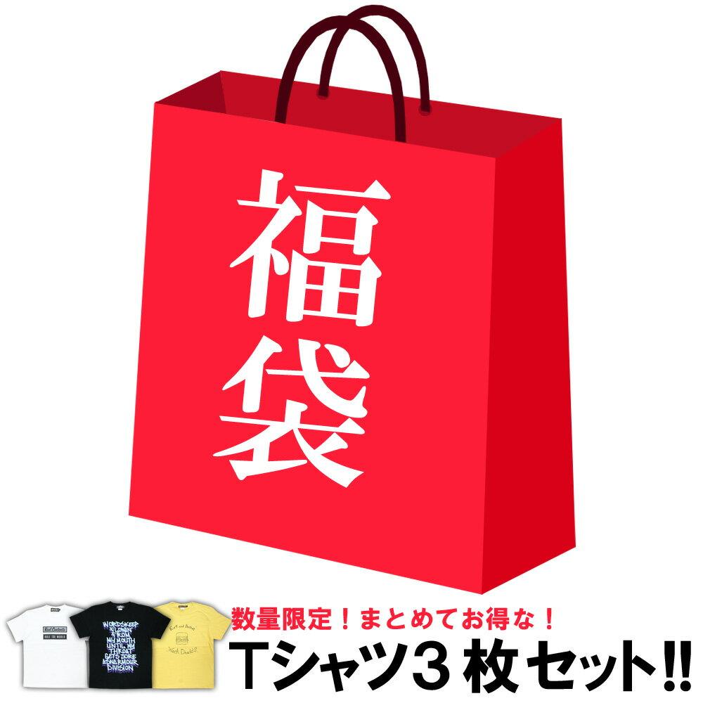 Tシャツ3枚 福袋 メンズ Tシャツ アメカジ ストリート系 ファッション おしゃれ かっこいい