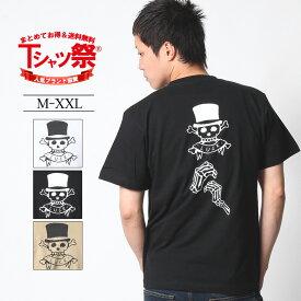 CONFUSE 半袖 TEE スカル プリント Tシャツ メンズ 大きいサイズ 人気 ブランド コンフューズ アメカジ ストリート おしゃれ かっこいい /3045/ cfst2934