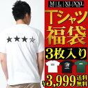 Tシャツ3枚 福袋 メンズ Tシャツ 半袖 アメカジ ストリート系 ファッション おしゃれ かっこいい ロゴ 大きいサイズ M…