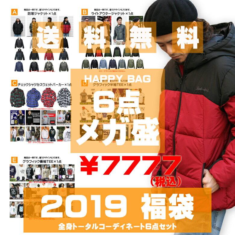 福袋 2019 メンズ アウター 送料無料 防寒ジャケット+ジャケット+シャツorパーカー+Tシャツ+ロンTEE ストリート系 ファッション