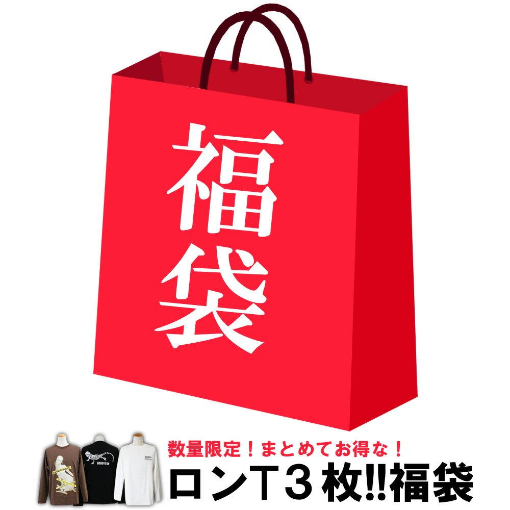 ロンT 3枚 福袋 2019 メンズ 長袖 ロンT ストリート系