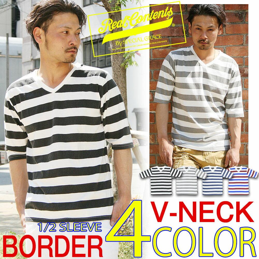 Vネック/5分袖Tシャツ/ボーダーTシャツ/メンズ/リアルコンテンツ/ストリート系 ファッション