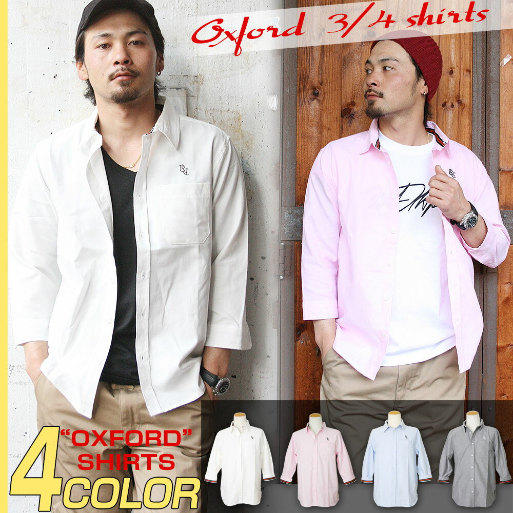 オックスフォードシャツ シャツ メンズ 7分袖シャツ 無地シャツ リアルコンテンツ ストリート系 ファッション