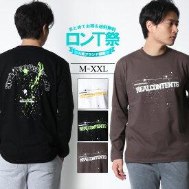 REALCONTENTS ロンT メンズ 長袖 ティーシャツ Tシャツ ロングTシャツ リアルコンテンツ リアコン 大きいサイズ ブランド 人気 アメカジ ストリート おしゃれ かっこいい おすすめ /3045/ rclt1211