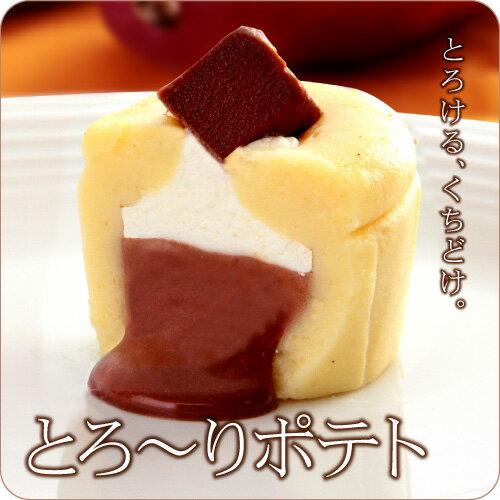 『神戸発』口溶けなめらか!とろ〜りポテト(5個入り)(高級チョコレート入り)【ギフト】【友チョコ・自分買いに♪】