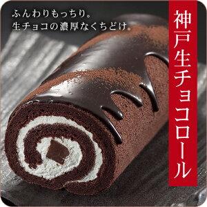 生チョコロールケーキ【バレンタイン】【ギフト】 ロール...