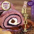 沖縄紅芋ロール【沖縄紅芋】【ロールケーキ】【ギフト】
