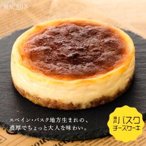 チーズケーキ お取り寄せ 2021 お菓子 就職祝い バスクチーズケーキ ケーキ バスクケーキ お取り寄せグルメ スイーツ 菓子 洋菓子 おいしい クリームチーズケーキ ナッツ 神戸スイーツ ギフ