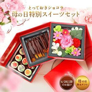 チョコレート 入学祝い 就職祝い お菓子 詰め合わせ お取り寄せ スイーツ 2021 母の日 ギフト 母親 チョコ ブランド 日本 とっておきショコラセット インスタ映え(母の日カード付)お母さん