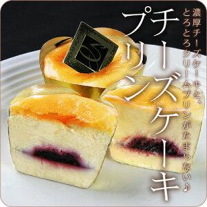 【たぶん、おいしいと思う】チーズケーキプリン!【ギフト...