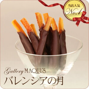 バレンシアの月チョコ オレンジ お菓子 チョコレート ギフト お取り寄せグルメ スイーツ 高級 チョコレート菓子 おしゃれインスタ映え チョコ オレンジピール オランジェット フルーツ 神