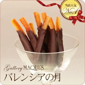 バレンシアの月【オレンジピールチョコレート オランジェ...