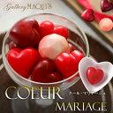 クール・マリアージュ(チョコレートギフト)【最高級チョコレート使用】【ギフト】バレンタイン【本命チョコに♪】ホ…
