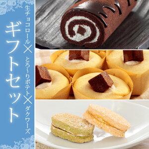 【送料無料】生チョコロールギフトセット[お中元 お歳暮...