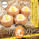 新発売♪今だけポイント10倍♪ 濃厚光プリン/ヨード卵光の卵黄だけを使ってプリンを作りました。濃厚かつ生クリームもたっぷりでクリーミーな味わいです。
