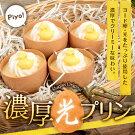 濃厚光プリン/ヨード卵光の卵黄だけを使ってプリンを作りました。濃厚かつ生クリームもたっぷりでクリーミーな味わいです。