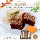【送料込】【ギフト】最高級チョコレート使用!チョコレート専門店のチョコレートブラウニーとダクワーズのセットmaQギフトLお中元に最適ギフトやプレゼントにも