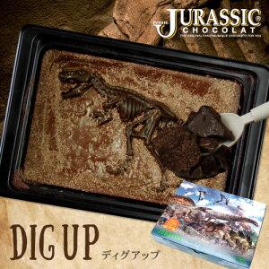 【恐竜】割って!掘って!楽しむチョコレート★ジュラシッ...