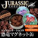 ジュラシックショコラ マグネット チョコレート キュート