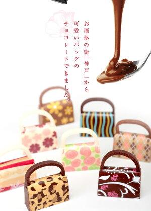神戸ファッションチョコレート4個入り【友チョコ・自分買いに♪】/10P02Aug14