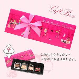 神戸ファッションチョコレート4個入り/【友チョコ・自分買いに♪】おもしろチョコかわいいキュート【ホワイトデー・お返し】