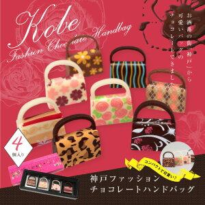 神戸ファッションチョコレート 4個入り/【友チョコ・自...