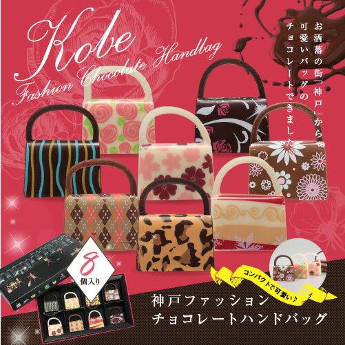 神戸ファッションチョコレート 8個入り/【友チョコ・自分買いに♪】バレンタイン チョコレート おもしろチョコ かわいい キュート【ホワイトデー・お返し】