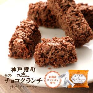 チョコレート ブランド バレンタイン スイーツ 2021 クランチチョコ 神戸港町米粉チョコクランチ(ミルクチョコレート)新潟県産コシヒカリ使用 詰め合わせ お取り寄せ お菓子 マキィ