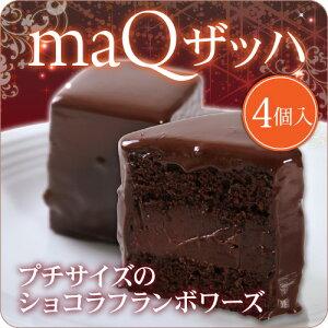 【ギフト】プチサイズのザッハトルテ maQザッハ 4個...