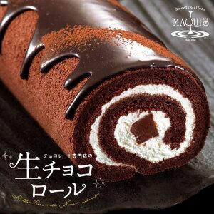 生チョコロールケーキ 2021 母の日 チョコレート ギフト 就職祝い 新生活 挨拶 ロールケーキ ベルギーチョコレート 生チョコレート 菓子 お菓子 洋菓子 神戸 お取り寄せグルメ スイーツ ギフ