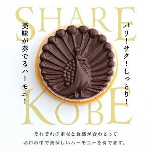 洒落神戸チョコさんど