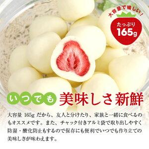 【送料無料】【神戸】いちごトリュフ(白)165g【友チョコ・自分買いに♪】【ホワイトデー・お返し】