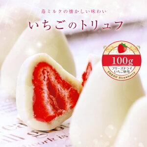 デパ地下などで人気♪【神戸】いちごトリュフ(白)100...