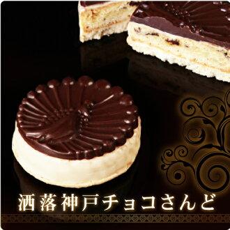 作為no豪華的味道。玩笑神戶巧克力sando 10個安排(禮物、禮簽能支持)/10P02Aug14