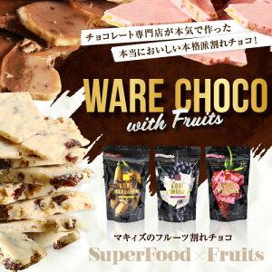 【送料無料】マキィズの訳あり割れチョコ【maQショコラWARE(ワレ)】【神戸】【最高級チョコレート使用】