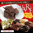 マキィズ ショコラ チョコレート