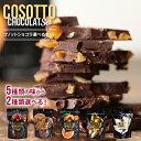 送料無料【ネコポス便】コソットショコラ2袋セット まとめ買い 小袋タイプ チョコレートダークチョコレート ホワイ…