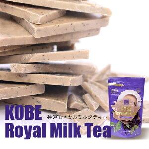 マキィズ 割れチョコ チョコレート 2020 神戸ロイヤルミルクティー 大人の味割れチョコレート お取り寄せ スイーツ お菓子 洋菓子 ビター プレゼント ギフト