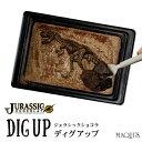 【恐竜】ジュラシックショコラ【ディグアップ】(高級 チョコレート)面白チョコ おもしろ チョコ【お子様へ】【お子…