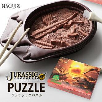 恐龍巧克力侏羅巧克力謎(巧克力)巧克力比利時巧克力神戶糕點訂購的糕點有趣的有趣的化石發掘生日禮物面白禮物禮物