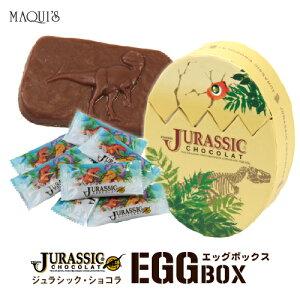 【恐竜】【最高級チョコレート使用】楽しむチョコ♪ジュラシックショコラ エッグBOX(7個入り)チョコレート【お子様に人気♪】おもしろチョコ かわいい キュート